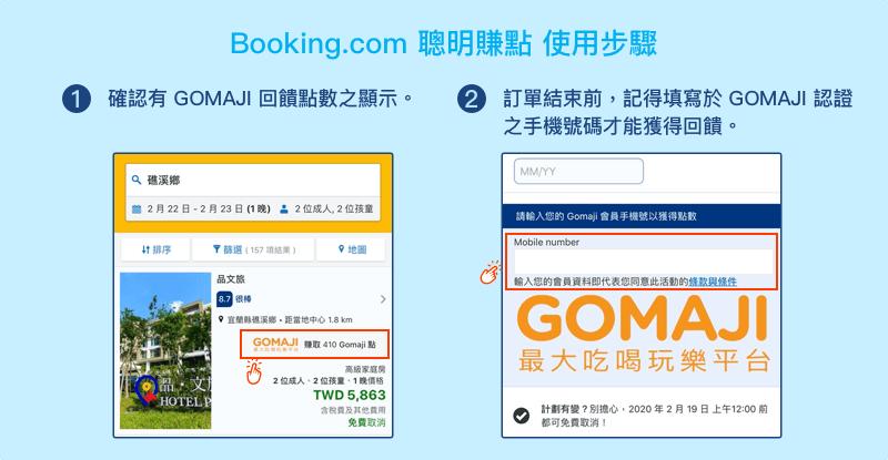 Booking.com點數聰明賺